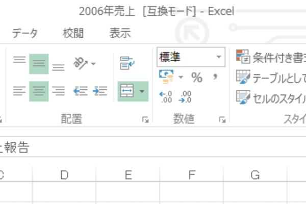 Office 2003/2002で作ったファイルをOffice 2013で開く方法