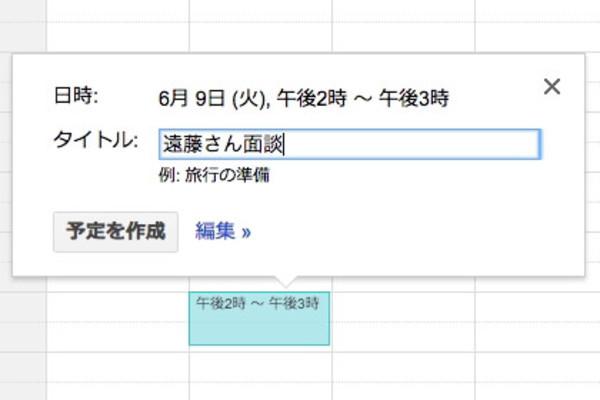 Googleカレンダーで予定を作成する