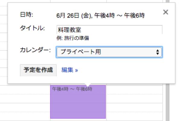 Googleカレンダーで仕事とプライベートの予定を分ける