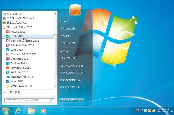 Windows 7でOfficeを起動する