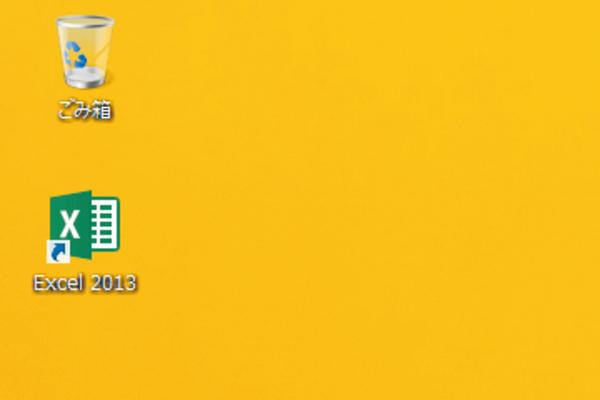 WordやExcelをデスクトップから簡単に起動できるようにする
