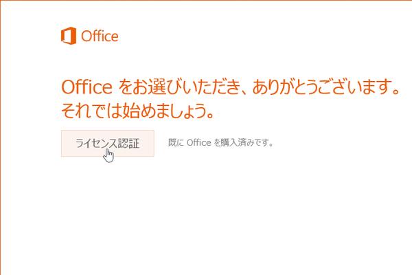Officeのライセンス認証とは