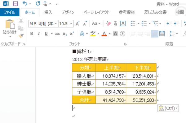 Excelで作った表をWord文書に貼り付ける方法