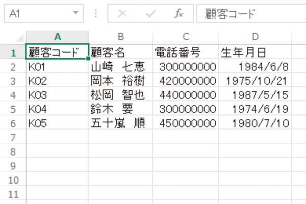 Excelでテキストファイルを読み込むと「0」が消える場合の対処方法
