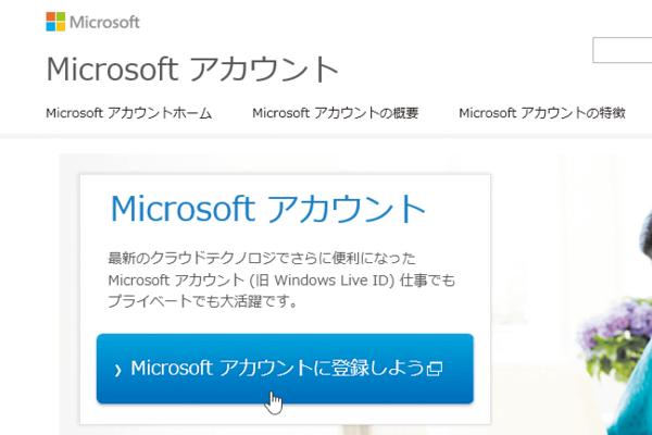 Microsoftアカウントを取得するには