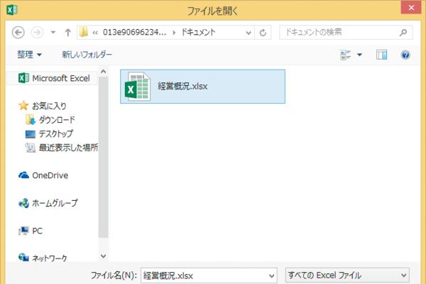 Word、Excelから直接OneDrive上のファイルを開く方法