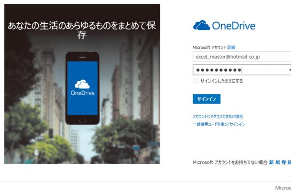 OneDriveにあるファイルをWebブラウザーで確認する