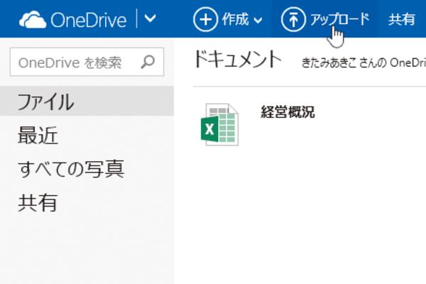 WebブラウザーからOneDriveにファイルをアップロードする方法