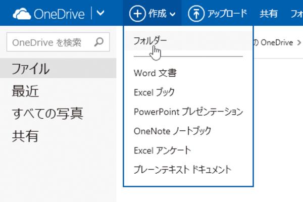 OneDriveにフォルダーを作成する