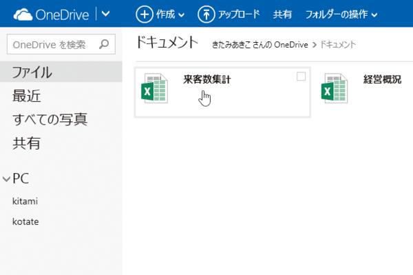 OneDriveにあるファイルをWebブラウザー上で編集する