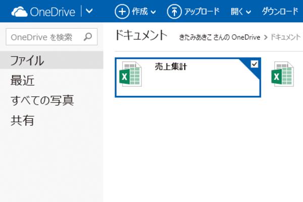 OneDriveに保存したファイルを共有する