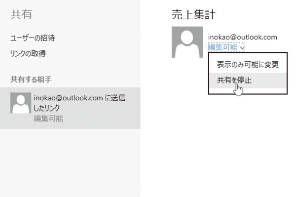 OneDriveで共有したファイルの共有設定を解除する