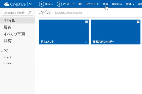 OneDriveにあるフォルダーを共有する