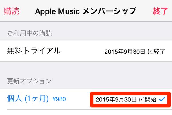 Apple Musicの自動更新をオフにして無料期間後に解約するには