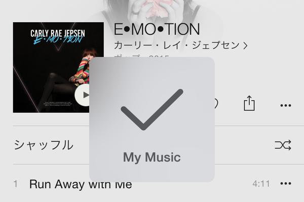 Apple Musicの曲を「あとで聴く」、[マイミュージックに追加]機能の使い方