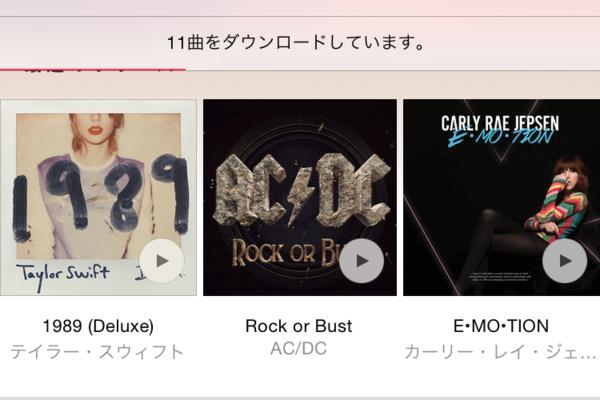 Apple Musicをオフラインで再生! iPhoneに曲をダウンロードする方法
