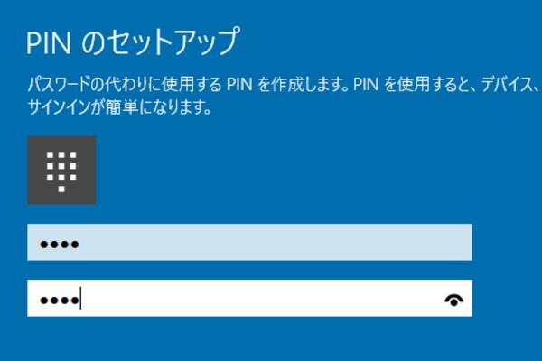 Windows 10にPINでサインインする - サインインオプションでの設定