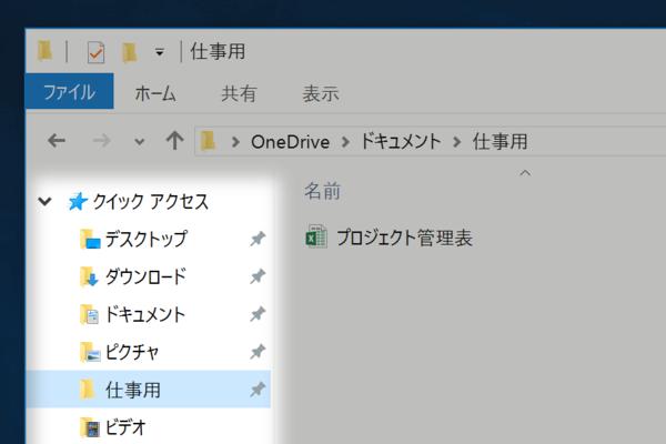 Windows 10の[クイックアクセス]にフォルダーを登録する