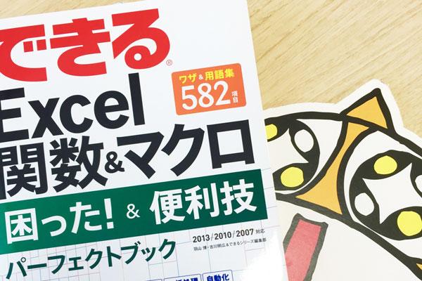【新刊案内】Excel関数とマクロが1冊で学べる解説書が登場!