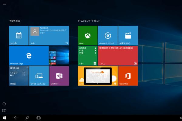 Windows 10をタッチ操作に最適化。新機能「タブレットモード」の使い方