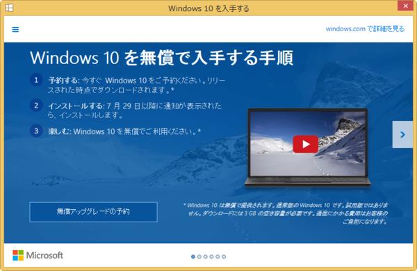 Windows 10への無料アップグレードを予約する