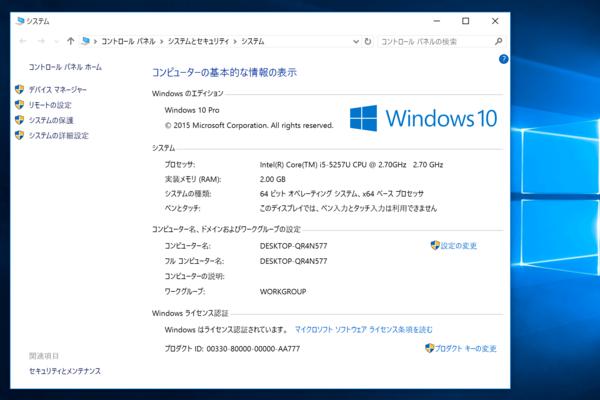 Windows 10のシステム要件&メーカーのサポート情報まとめ