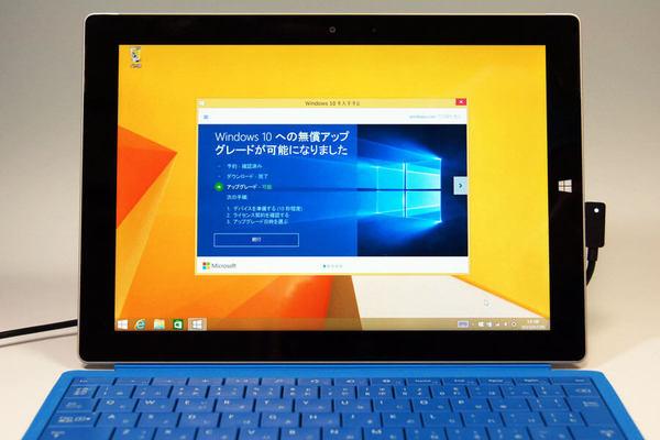 Windows 10にアップグレードするには(動画あり)