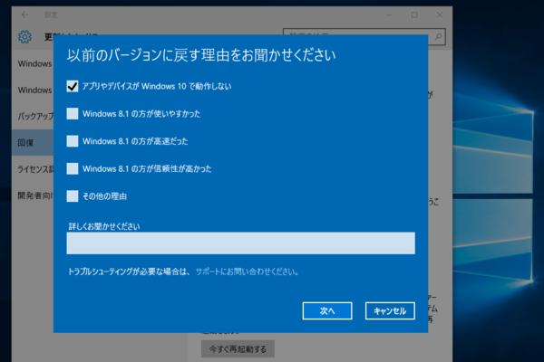 Windows 10をWindows 8.1/7に戻すには