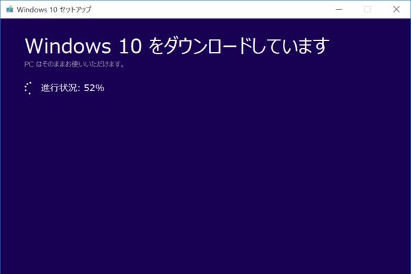 Windows 10をインストールするためのUSBメモリーを作る方法