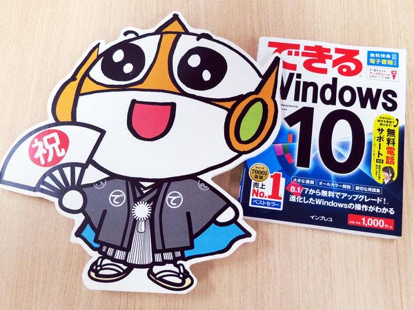 【新刊案内】できるWindows 10