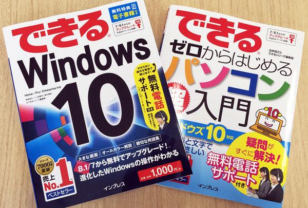 Windows解説書の大本命『できるWindows 10』『できるゼロから始めるパソコン超入門 ウィンドウズ10対応』発売!