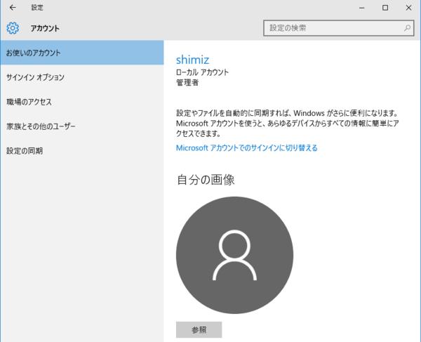 Windows 10のローカルアカウントをMicrosoftアカウントに切り替える