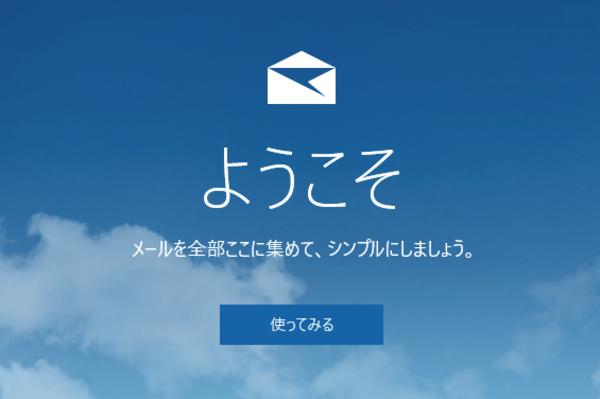 Windows 10の[メール]アプリにアカウントを追加する