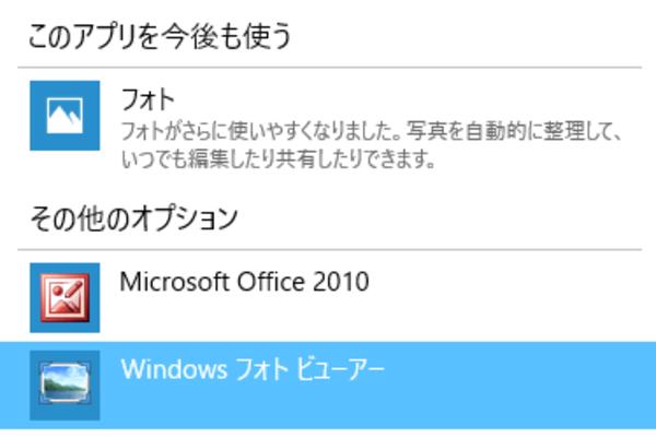 Windows 10でファイルとアプリの関連付けを変更する