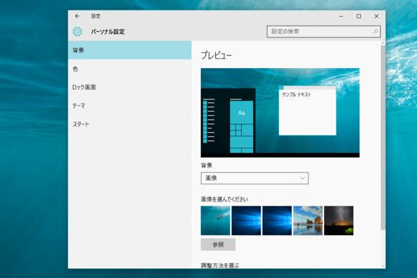 Windows 10の壁紙やロック画面をカスタマイズする