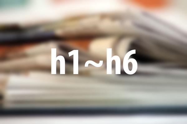 h1~h6タグの意味と使い方