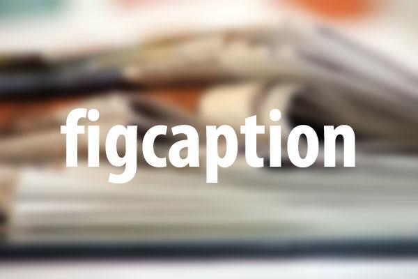 figcaptionタグの意味と使い方