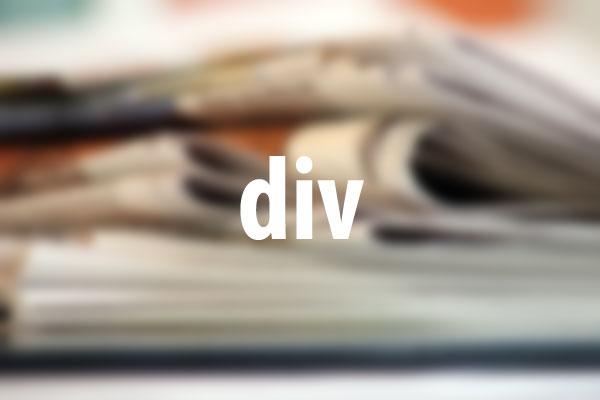 divタグの意味と使い方