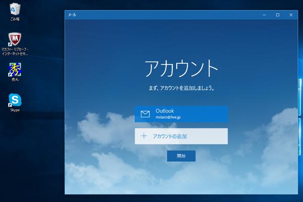Windows 10へのアップグレードで引き継がれるのはどのデータ?