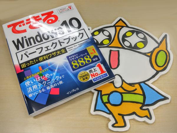 【新刊案内】最速で登場!Windows 10リファレンスブック