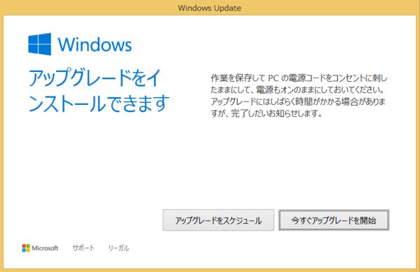 Windows 10にアップグレードするには(詳細版)