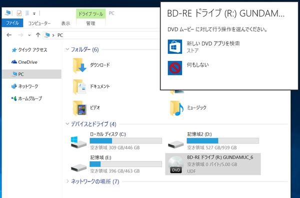 Windows8.1 Pro 再インストール後 …