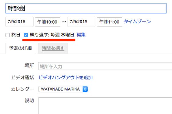 Googleカレンダーで定期的な予定を作成する