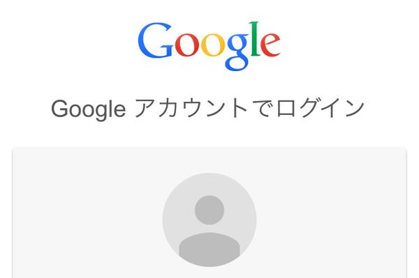 iPhoneでGoogleカレンダーを使う