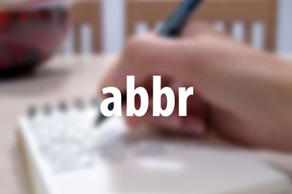 abbrタグの意味と使い方