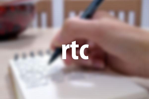 rtcタグの意味と使い方