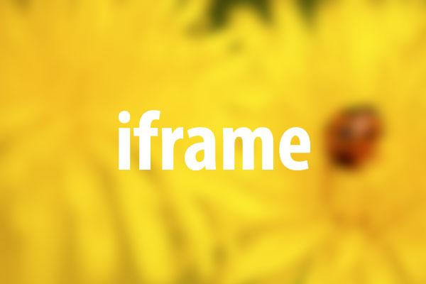 iframeタグの意味と使い方