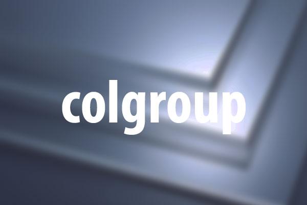 colgroupタグの意味と使い方