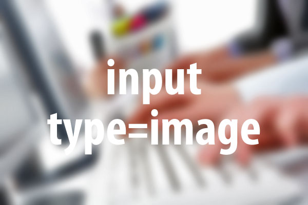 画像を使ったフォームの送信ボタンを設置する