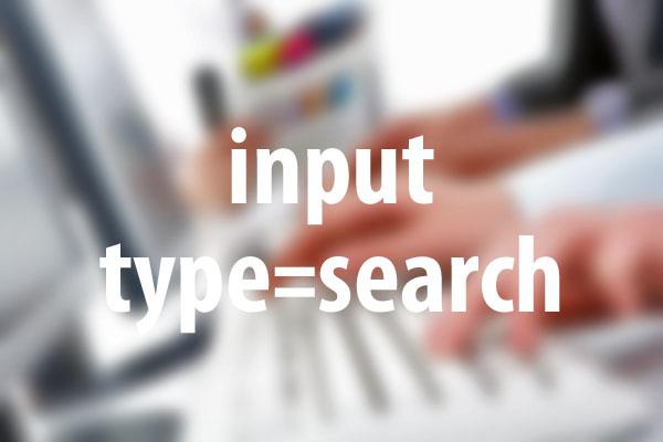 検索キーワードの入力フォームを設置する